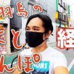 【VLOG】はとさんぽ / 第1回:経堂編 〜パチンコで50万円溶かした思い出〜