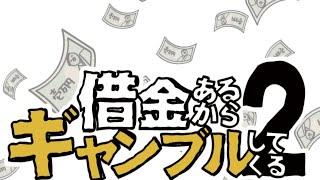 借金あるからギャンブルしてくるマカオ編 part 10