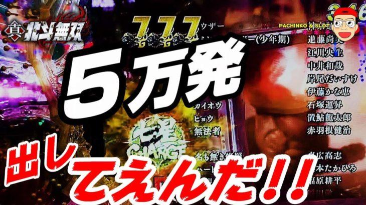 【真・北斗無双】5万発出してえんだ!!奇跡のエンディング七星チャージ!?