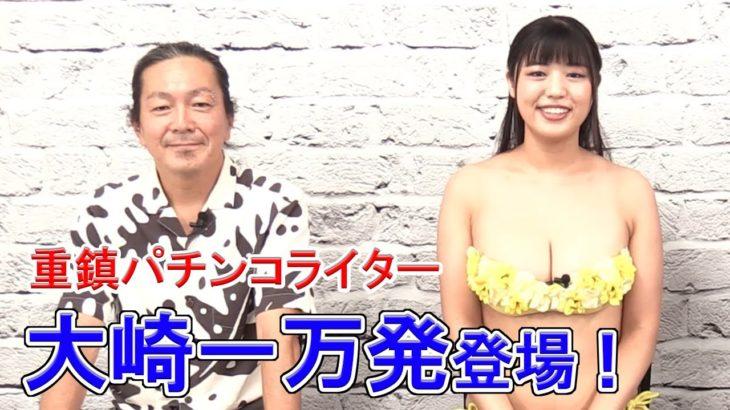 【物申す!】パチンコライター大崎一万発登場!