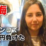 負けた。泣【外国人の疑問】パチンコの何が面白い?日本人がハマる理由が分からない