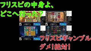 【カジ旅】夢は∞!フリスピギャンブルの行方は・・・