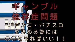 【ギャンブル依存症問題】パチンコ・パチスロを辞める為には◯◯になるだけ!!