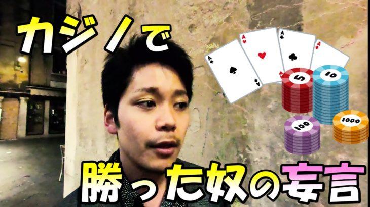 カジノで生活費の足しを作る男[吃音社会人]