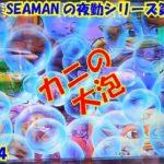 【大海物語4】実践パチンコ夜勤 第385夜