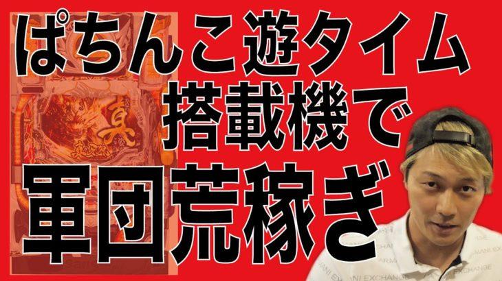 【ぱちんこ】遊タイム搭載で軍団荒稼ぎ(牙狼、エヴァ、ライダー?)