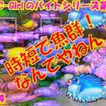 【大海物語4】実践パチンコバイト 第212回