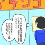大学生がパチンコ依存症になったら【漫画動画】 ギャンブル依存症 マンガ動画 パチンカス