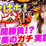 【新番組】初回から大事故!?短時間勝負!ナツ美のガチ実戦!【ナツぱち!】
