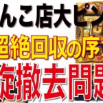 【パチンカス養分確定】ぱちんこ店大ピンチ!凱旋撤去問題!メシウマ営業終了か?!