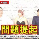 【少数派の切り捨て】ボンペイ吉田がパチンコ業界を語る