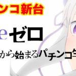 【パチンコ新台】パチンコリゼロ!大都がおくる看板タイトル!