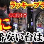 【リクエスト】第42回ウラッキープラザ関店