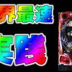 【パチンコ新台】真北斗無双3!最速実践!