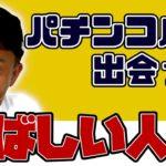 【パチンコ実話】斉藤が出会った愛すべき香ばしい人達2