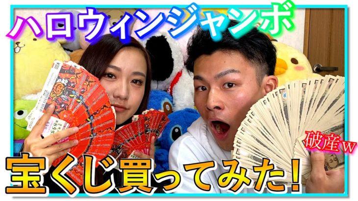 【ギャンブル】ハロウィンジャンボ宝くじを爆買いしたら思わぬ結果に??【10万円】
