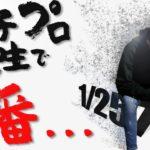 【10年に1度の奇跡】パチンコ動画史上歴史的快挙~Re:釘ログ マジックバード鶴見店編~