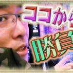 ういち・ヒカルのパチンコ天国と地獄#105【CR天下一閃4500】【宇宙戦艦ヤマト-ONLY ONE-】【タイガーマスク3-ONLY ONE-】【スーパー海物語IN JAPAN with桃太郎電鉄】
