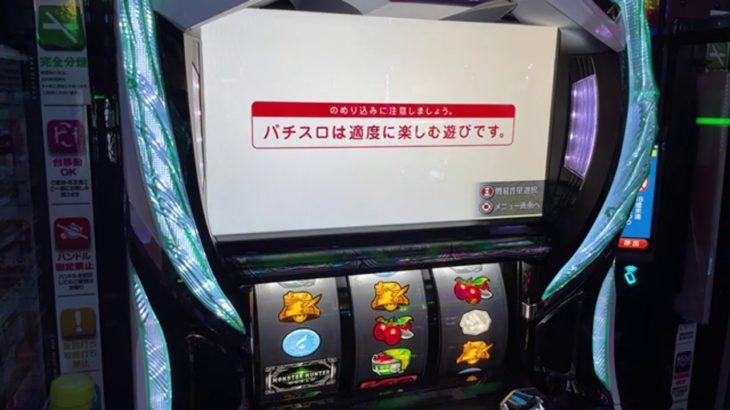 最新台!モンハンワールドをパチンコ屋さんで放送!11/16