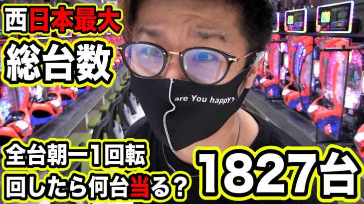 【衝撃の結末】西日本最大1827台を全台1回転させたら何台当る?日直島田のアブノーマルな日常#185【ラクエンプラス】