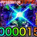 【シンフォギア2】シンフォ2で0.000015%をひいてきた結果【パチンコ】【ぬまぱちのシンフォギア2生活#105】