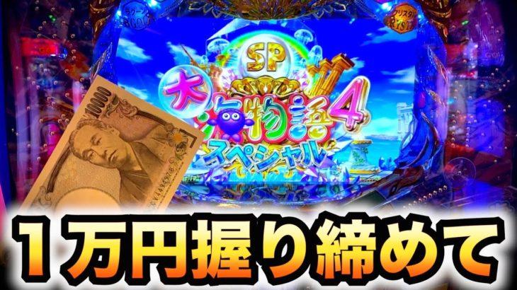【新台】大海物語4スペシャル1万円握り締めてSPパチンコ実践先行導入