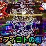 【パチンコ実践】新世紀エヴァンゲリオン決戦〜真紅〜 【兄打】【70打目】