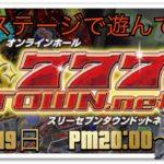機械音痴がパチンコゲームに挑戦する生配信【777TOWN.net】