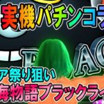 パチンコ実機配信◆「CR大海物語ブラックライト」プレミア祭り開催予定◆家パチ◆パチンコ ライブ