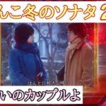 【実機】CRぱちんこ冬のソナタ2 恋愛17回目