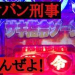 【実機】CRびっくりぱちんこスケバン刑事 PART2