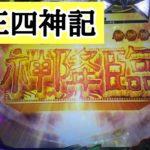 【実機】CRぱちんこ太王四神記 PART10