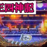 【実機】CRぱちんこ太王四神記 PART11