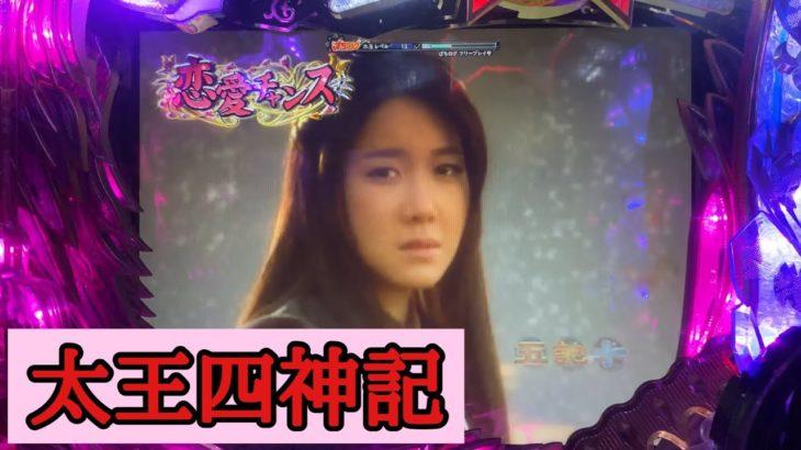 【実機】CRぱちんこ太王四神記 PART12