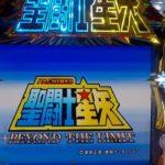 【パチンコ実機】CR聖闘士星矢3 BEYOND THE LIMIT XLA(マックス) YouTubeLiveその02