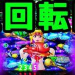 『CR大海物語4★55』炸裂★朝一1回転目魚群!!!