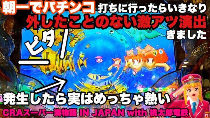 朝一でパチンコ打ちに行ったらいきなり外したことのない激アツ演出が来てくれました。【CRAスーパー海物語 IN JAPAN with 桃太郎電鉄】
