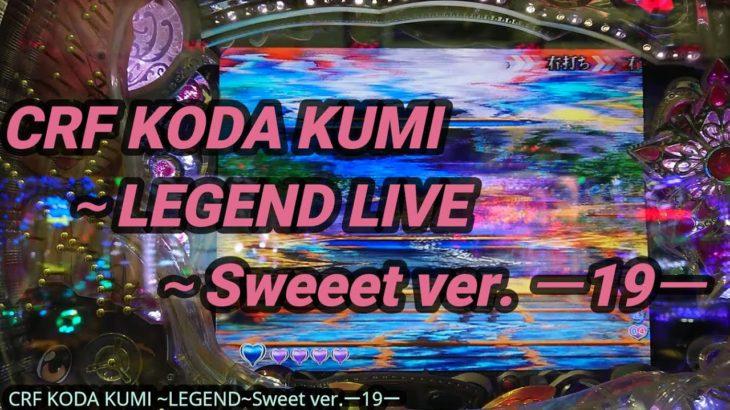 【パチンコ実践】CRF KODA KUMI~LEGEND LIVE~Sweeet ver. ー19ー
