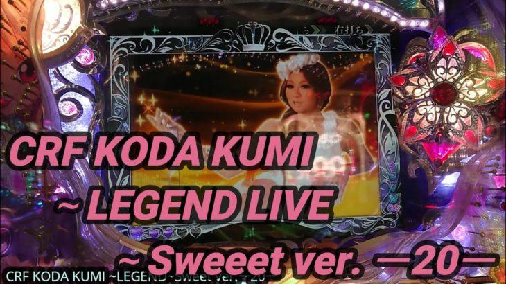 【パチンコ実践】CRF KODA KUMI~LEGEND LIVE~Sweeet ver. ー20ー