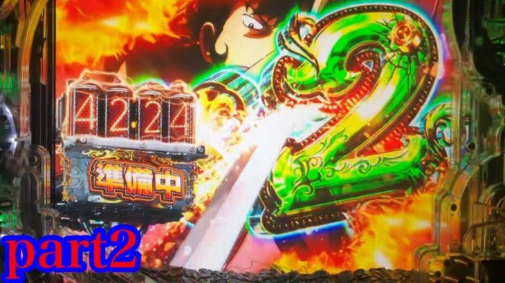 【パチンコ】CRルパン三世LAST GOLD(ラストゴールド) 319ver【part2】【実機】