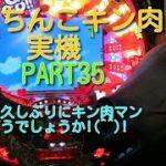 CRぱちんこキン肉マン実機PART35 超久しぶりにキン肉マンどうでしょうか!(^^)!