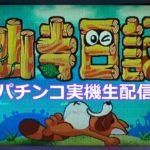 フィーバー山寺日記DX#10【DOK羽根甘パチンコ実機生配信】