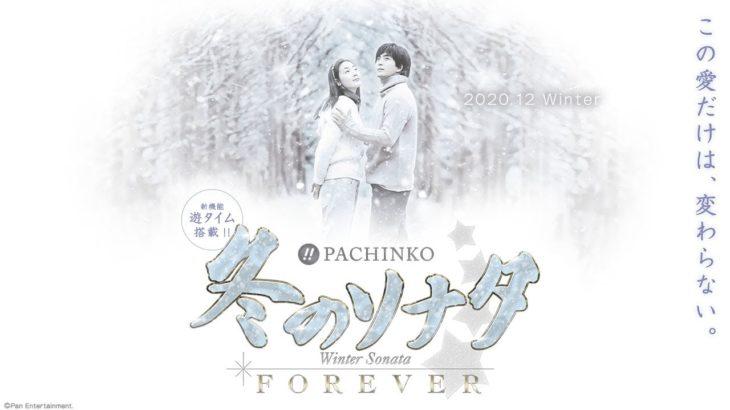 ぱちんこ 冬のソナタ FOREVER  PV