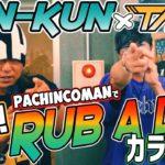 【これぞ最強の音遊び!?】HAN-KUN vs TAK-Z パチンコマンで初フリースタイルラバダブカラオケ、ガチンコセッション!