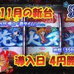 《 ドラム海物語 IN JAPAN 》 華ぱぱのパチンコ ホール実践動画「アツい時間のはじまり」第336話・令和2年11月の新台初打ち・海モード編