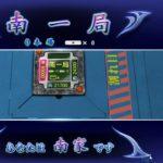 (2051)  ギャンブル卓で荒稼ぎしてやるぜ!【 ネット麻雀MJ】