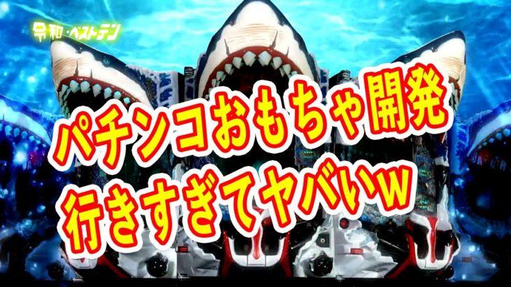 P JAWS3の枠がやばすぎる いつからパチンコメーカーはおもちゃメーカになった?