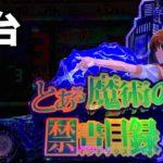 【新台】Pとある魔術の禁書目録10万円握り締めて【遊タイム】虎#68