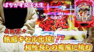 女子大生が送る『P義風堂々!!~兼続と慶次~2』前回勝って味をしめた女子大生の悲劇。