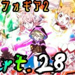 【パチンコ】P戦姫絶唱シンフォギア2 Part.28【実機配信】